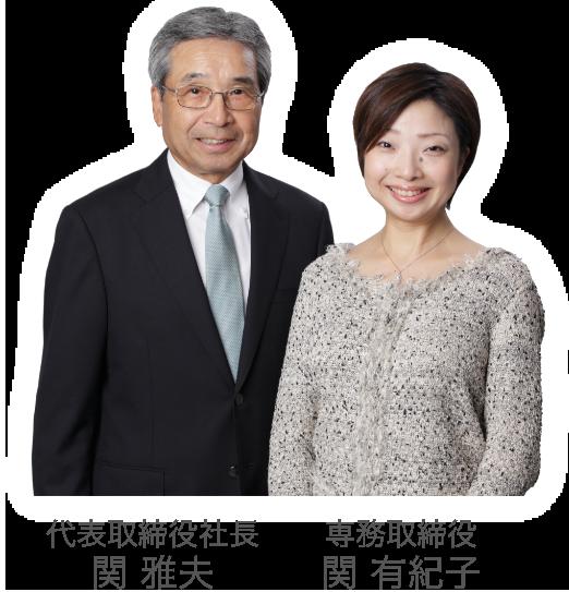 代表取締役社長 関 雅夫/専務取締役 関 有紀子